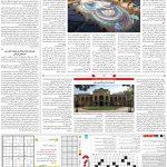 صفحه۱۵-۲۸شهریور ۱۴۰۰
