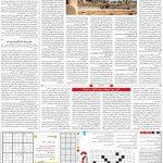 صفحه۱۵-۲۹ شهریور ۱۴۰۰