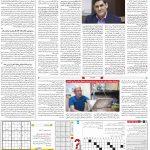 صفحه ۱۵- ۵ مرداد ۱۳۹۹
