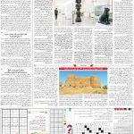 صفحه ۱۵- ۶ مرداد ۱۳۹۹