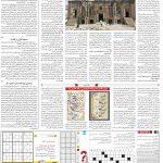 صفحه ۱۵- ۷ مرداد ۱۳۹۹