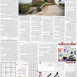 صفحه ۱۵- ۹ مرداد ۱۳۹۹
