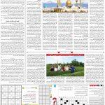 صفحه ۱۵- ۱۴ مرداد ۱۳۹۹