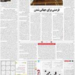 صفحه۱۵-۲۵شهریور۱۴۰۰