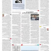 صفحه ۱۶ – ۳۰ دی ۱۳۹۶