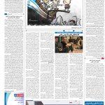 صفحه۱۶-۱۲ خرداد ۱۴۰۰