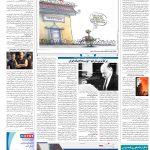 صفحه۱۶-۱۹ خرداد ۱۴۰۰