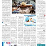 صفحه۱۶-۲۴ شهریور ۱۴۰۰