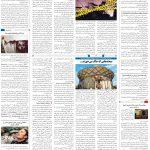 صفحه ۱۶ – ۲۹ مهر ۱۳۹۹