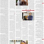 صفحه ۱۶ – ۰۵ آبان ۱۳۹۹
