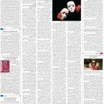 صفحه ۱۶ – ۰۸ آبان ۱۳۹۹