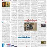 صفحه۱۶-۳۰فروردین ۱۴۰۰
