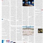 صفحه۱۶-۳۱فروردین ۱۴۰۰