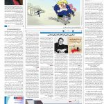 صفحه۱۶-۱۱ خرداد ۱۴۰۰