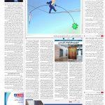 صفحه۱۶-۱۸ خرداد ۱۴۰۰