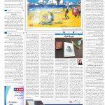صفحه۱۶-۲۳ خرداد ۱۴۰۰