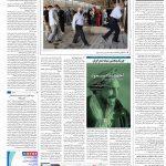صفحه۱۶-۲۰ شهریور ۱۴۰۰