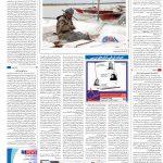 صفحه۱۶-۲۵ شهریور ۱۴۰۰