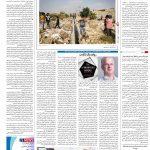 صفحه۱۶-۲۷ شهریور ۱۴۰۰