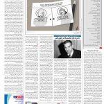 صفحه ۱۶-۲۸ شهریور ۱۴۰۰