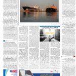 صفحه۱۶-۲۹ شهریور ۱۴۰۰
