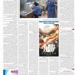 صفحه۱۶-۲۱ شهریور ۱۴۰۰