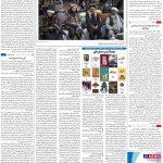 صفحه۱۶-۲۲ شهریور ۱۴۰۰
