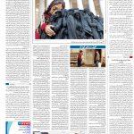 صفحه۱۶-۲۳ شهریور ۱۴۰۰