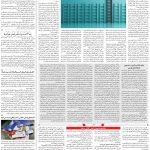 صفحه۰۳-۷خرداد۱۳۹۹