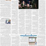 صفحه ۰۷- ۶ خرداد ۱۳۹۹
