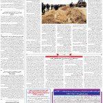 صفحه ۰۹- ۷ خرداد ۱۳۹۹