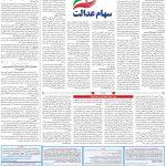 صفحه۱۱-۶خرداد۱۳۹۹