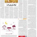 صفحه ۱۲- ۱۸اردیبهشت ۱۳۹۹