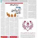 صفحه۰۸-۲۷خرداد۱۳۹۹