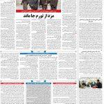 صفحه ۰۸- ۲ تیر ۱۳۹۹