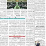 صفحه ۰۸ – ۱۹ تیر ۱۳۹۹