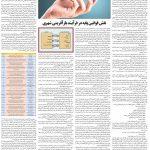 صفحه۰۶-۲۰مرداد۱۳۹۹