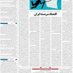 صفحه۰۳-۸مهر۱۳۹۹