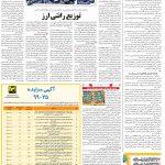 صفحه ۱۲- ۲۳شهریور ۱۳۹۹