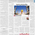 صفحه۱۳-۳۱ شهریور ۱۳۹۹