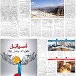صفحه۰۹-۲۴مهر۱۳۹۹