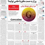 صفحه۰۱-۱۸اردیبهشت ۱۴۰۰