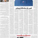 صفحه۰۳-۲۰ خرداد ۱۴۰۰