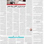 صفحه۱۴-۲۸ تیر ۱۴۰۰